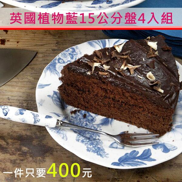 英國植物藍15CM(6吋)小盤4入組~1600特惠中!
