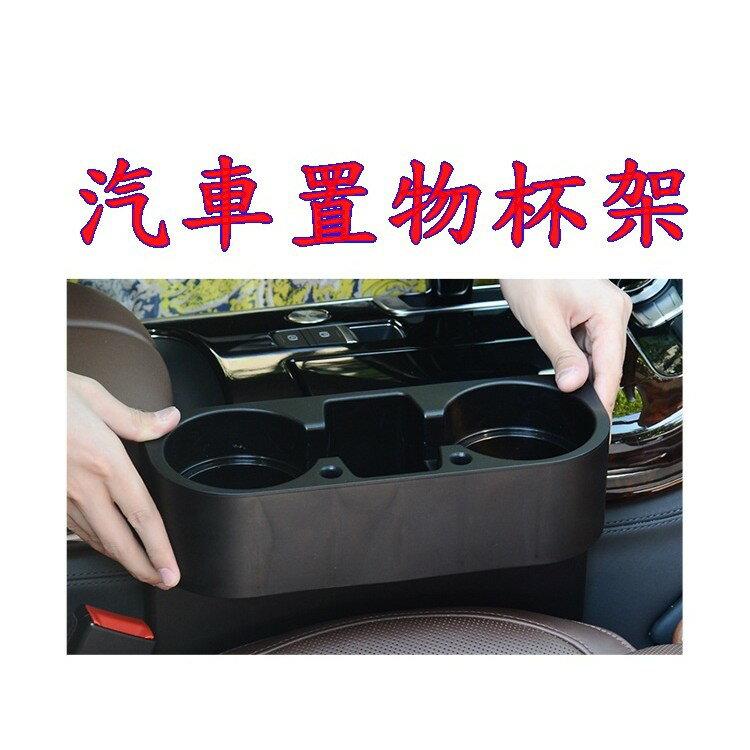 <br/><br/> 最新款 汽車椅縫置物杯架 收納架 收罐架 椅縫杯架 杯架【AE004】<br/><br/>