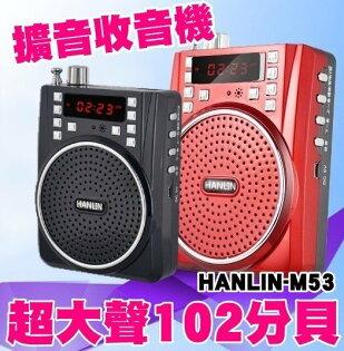 HANLINM53大功率長效擴音機-插卡USB錄音FM多功能-教學導遊大聲公(送頭戴麥克風)