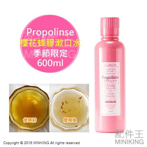 【配件王】現貨 日本 Propolinse 櫻花蜂膠漱口水 春天限定 600ml 清潔 美齒 潔牙