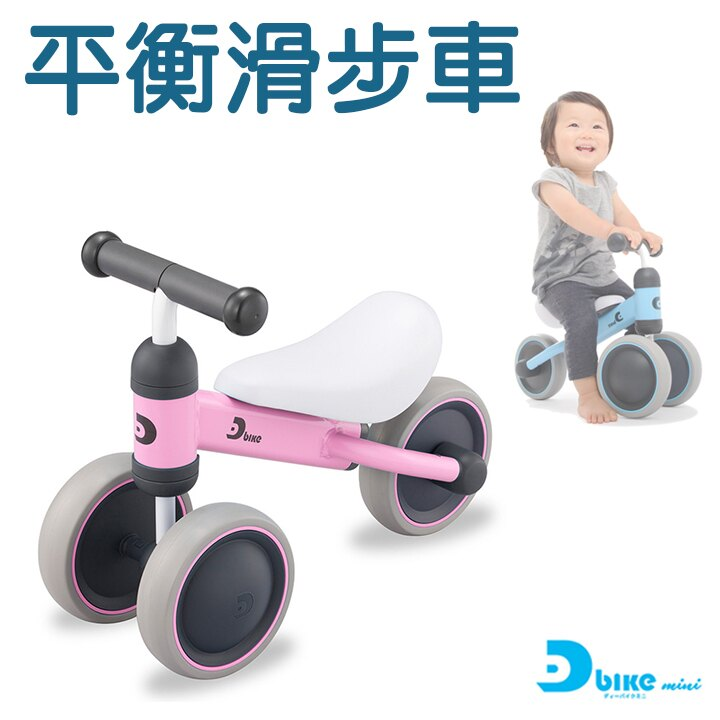 日本ides品牌 兒童平衡滑步車  粉紅色車款