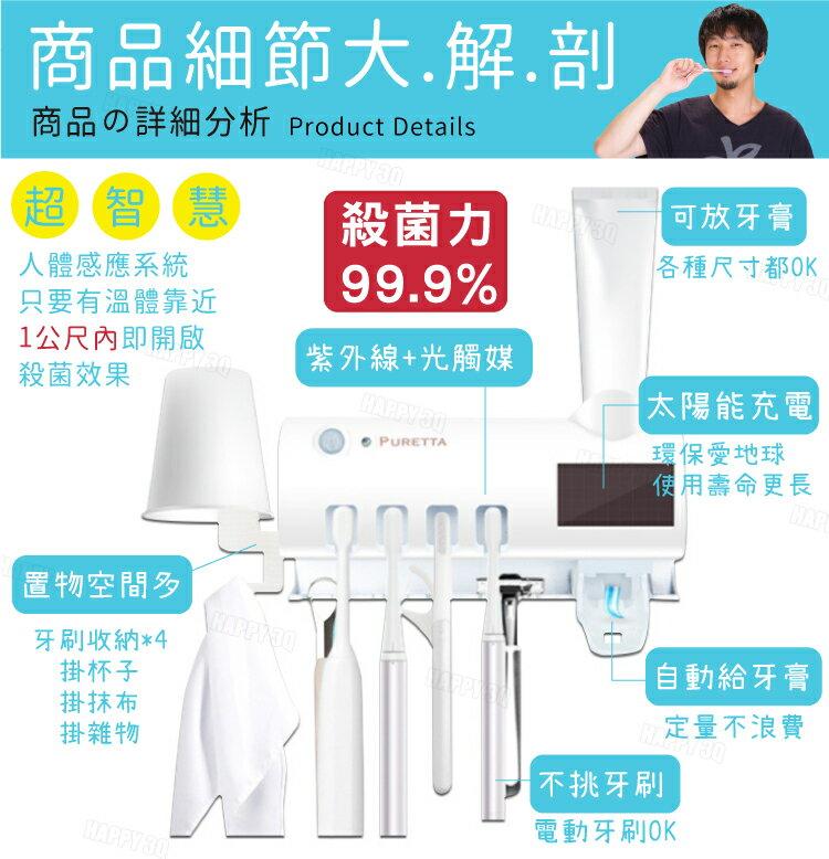 【免插電】Puretta 光觸媒抗菌牙刷架 專利設計防蟲 免打孔太陽能 紫外線 抗菌【AAA5819】 6