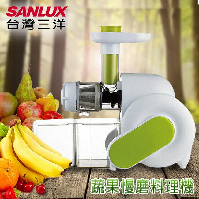 【SANLUX台灣三洋】蔬果慢磨料理機/SM-519A