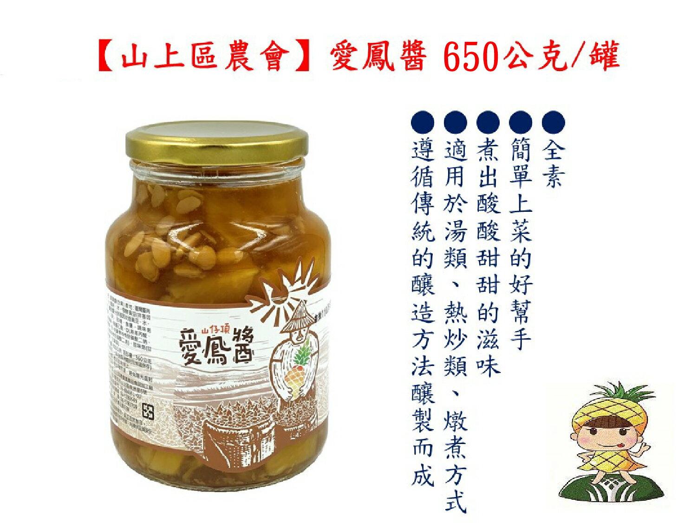 【山上區農會】愛鳳醬 650公克/罐