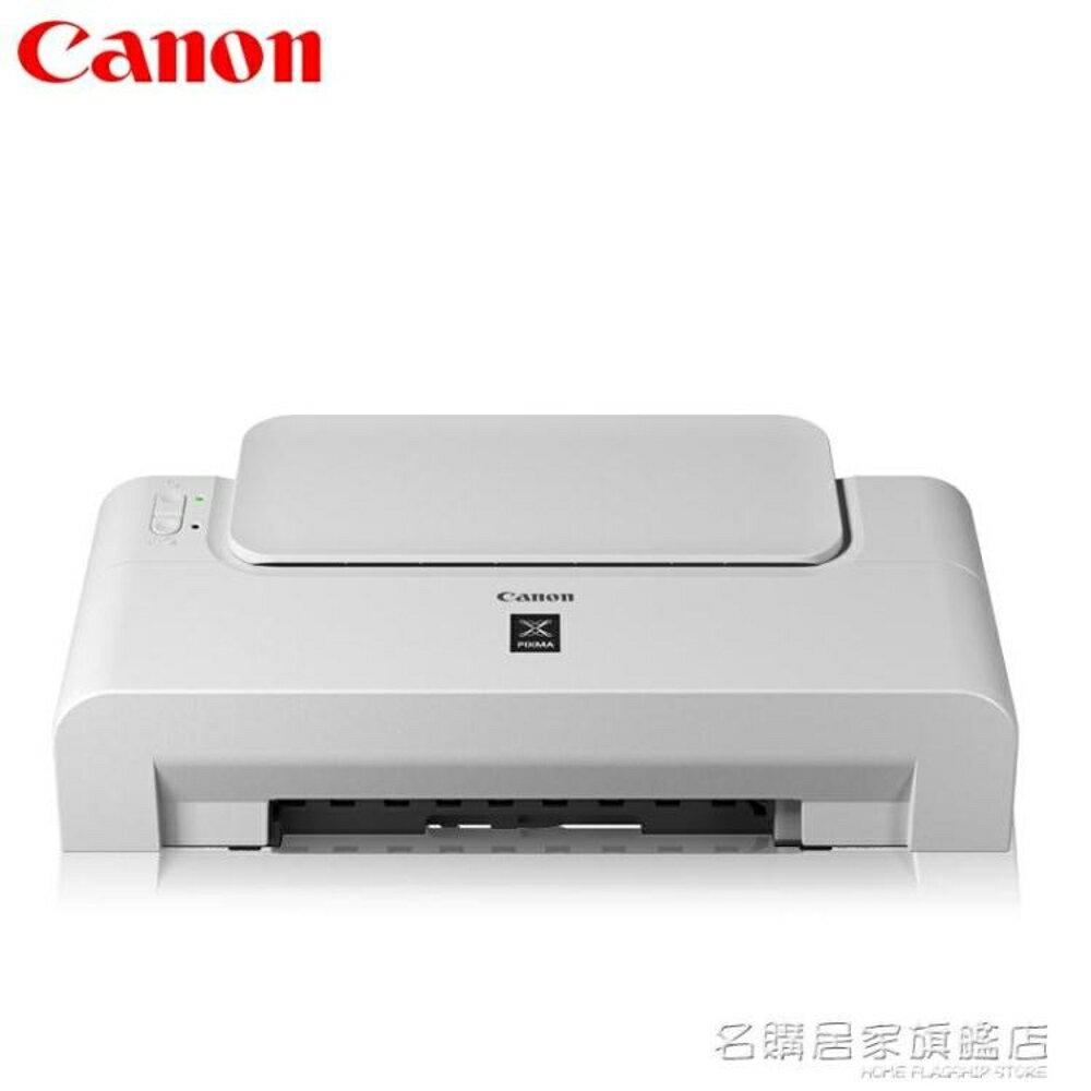佳能IP1188黑白噴墨列印機家用辦公迷你小型學生A4文檔列印機連供   名購居家 雙12購物節