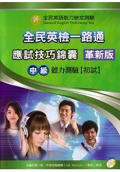 全民英檢一路通:中級聽力能力(應試技巧錦囊)(革新版)(with MP3及Answer Key) - 限時優惠好康折扣