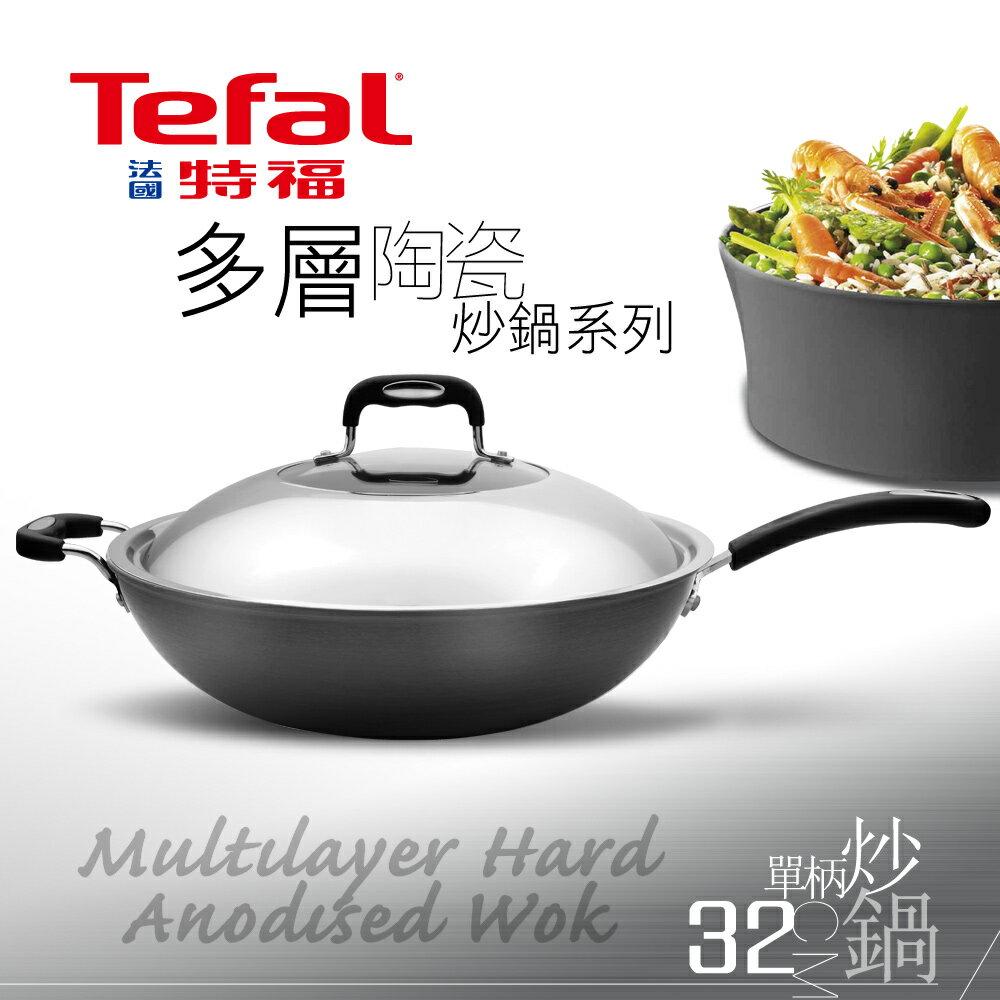 【Tefal法國特福】多層陶瓷單柄炒鍋+蓋/32CM