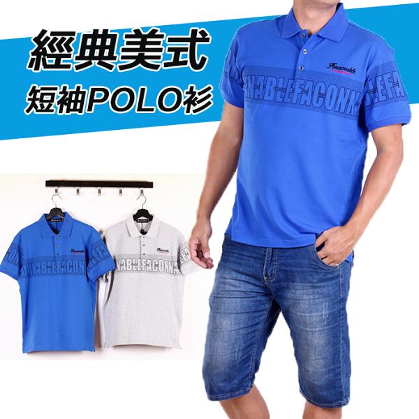 【CS衣舖】美式風格萊卡彈性短袖POLO衫9225