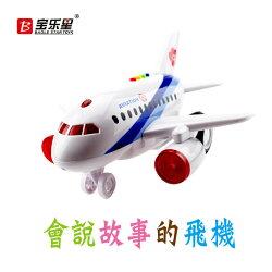 【888便利購】寶樂星6899摩輪音樂航空號(會講故事的飛機)(聲光/音樂/歌曲/故事)(ABS高級塑料)
