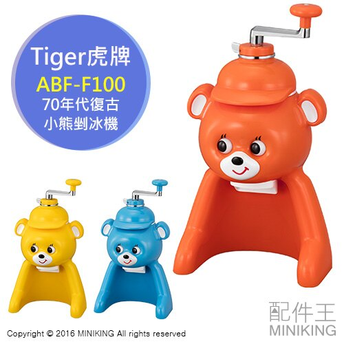 【配件王】日本代購 Tiger 虎牌 ABF-F100 復古70年代 小熊 剉冰機 冰沙機 製冰機 另DCSP-1651