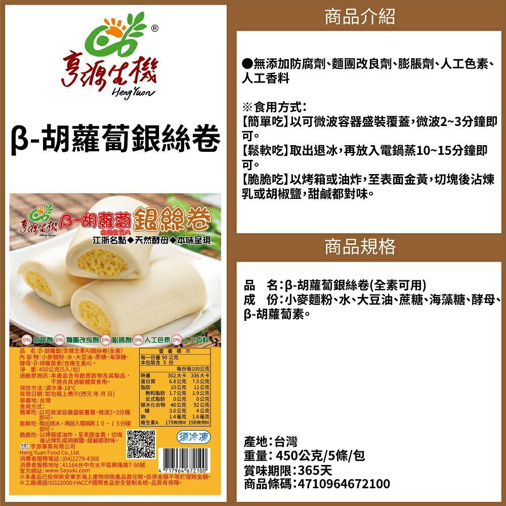 ◎亨源生機◎β-胡蘿蔔銀絲卷  (需冷凍) 銀絲卷 早餐 點心 蒸 無添加 營養 天然 全素可用