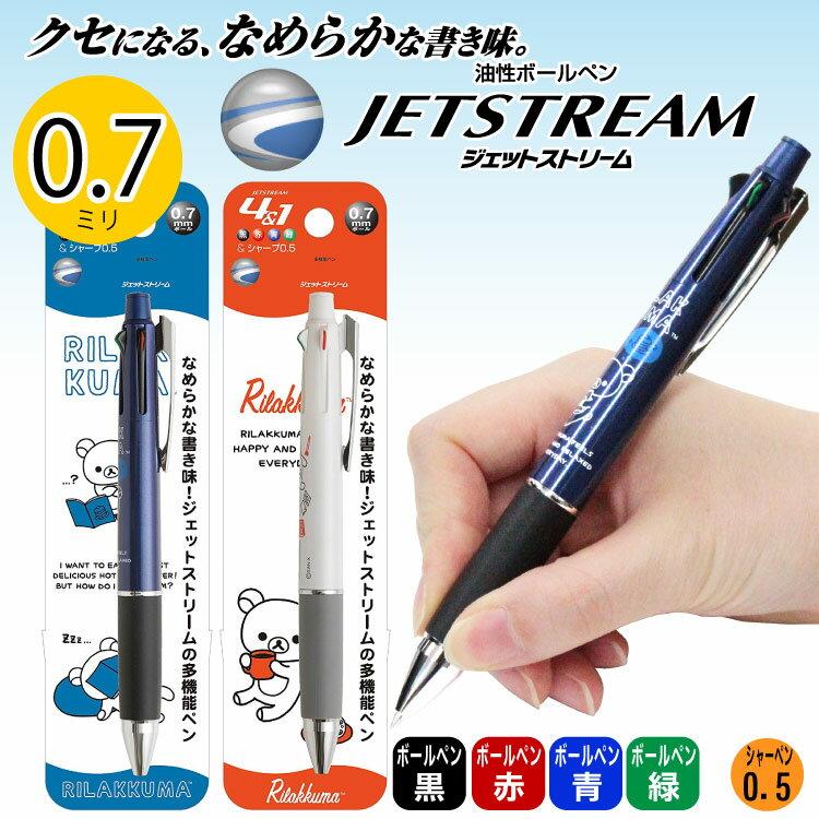 UNI三菱JETSTREAM拉拉熊4+1多機能筆0.7mm限量款
