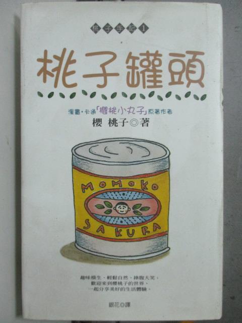 【書寶二手書T1/翻譯小說_HQO】桃子罐頭_銀花, 櫻桃子