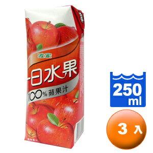 波蜜 一日蔬果100%蘋果汁 250ml (3入)/組