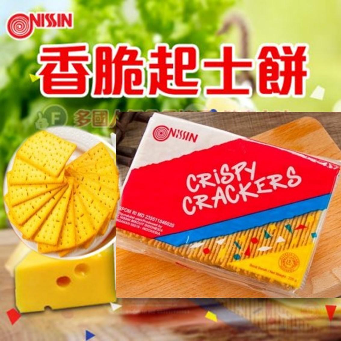 印尼NISSIN日清香脆起司餅  【樂活生活館】★5月全館滿499免運