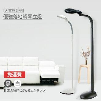 【優雅】ML-27W電子式護眼落地燈 UY-987(2色)