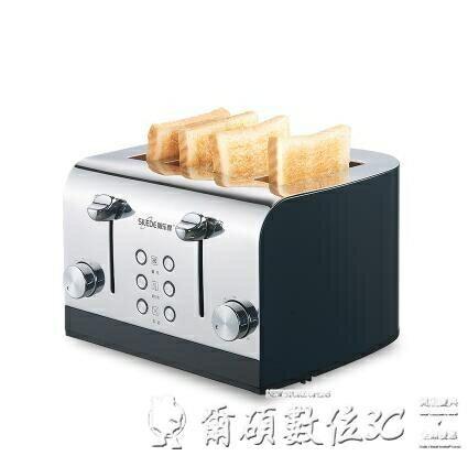【快速出貨】烤麵包機 烤面包機商用4片多士爐家用土司早餐吐司機全自動  七色堇 元旦 交換禮物