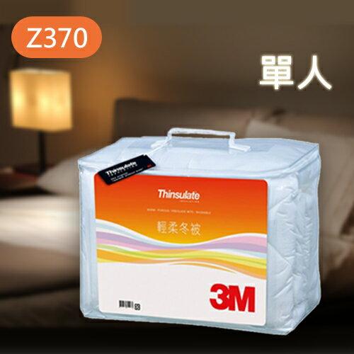 【超值優惠】3M 水洗 棉被 保暖 透氣 抑制塵? 新絲舒眠 Thinsulate Z370 輕柔冬被 標準單人