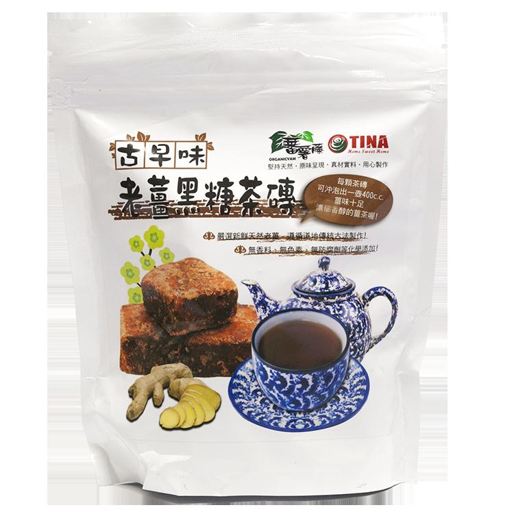 [蕃薯藤]古早味老薑黑糖茶磚
