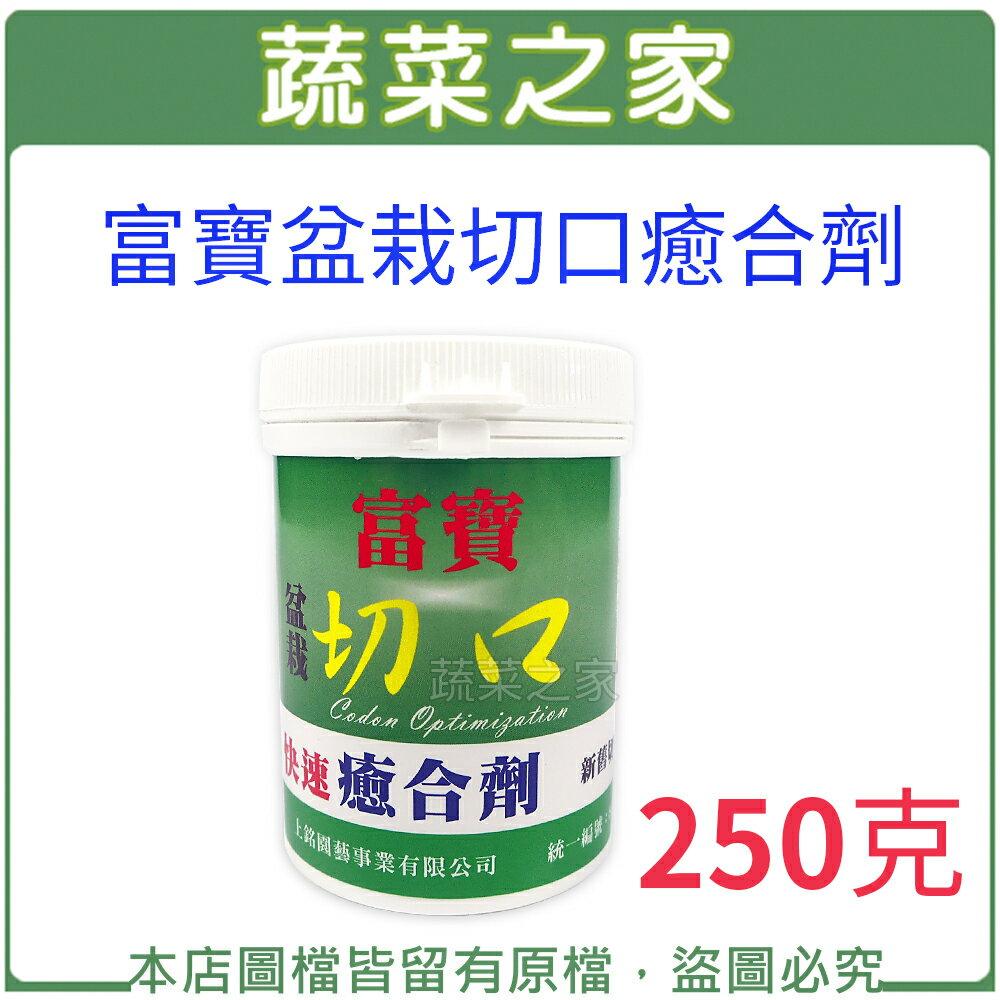 【蔬菜之家003-A97】富寶盆栽切口癒合劑250克