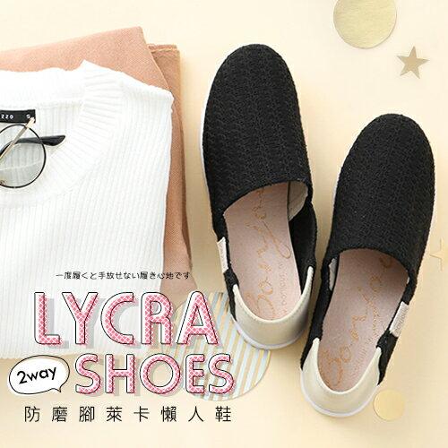 BONJOUR萊卡懶人鞋☆2Way防磨腳針織布休閒鞋Lycra shoes 【ZB0297】2色 0