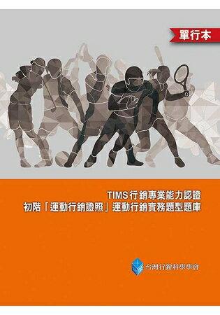 TIMS行銷專業能力認證:初階「運動行銷證照」運動行銷實務題型題庫(單行本)
