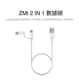 攝彩@(AL801)ZMI紫米MFI認證Lightning+MicroUSB傳輸充電線-100cm