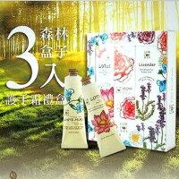 教師節禮物推薦到超滋潤香氛精油護手霜3入 〈森林盒子新年交換禮物超值組〉【季季豐】