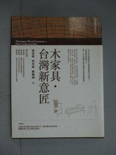 【書寶二手書T1/設計_ZAM】木家具.台灣新意匠_邱茂林