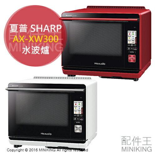 【配件王】日本代購 SHARP 夏普 AX-XW300 水波爐 無線LAN對應 語音功能 30L 兩色