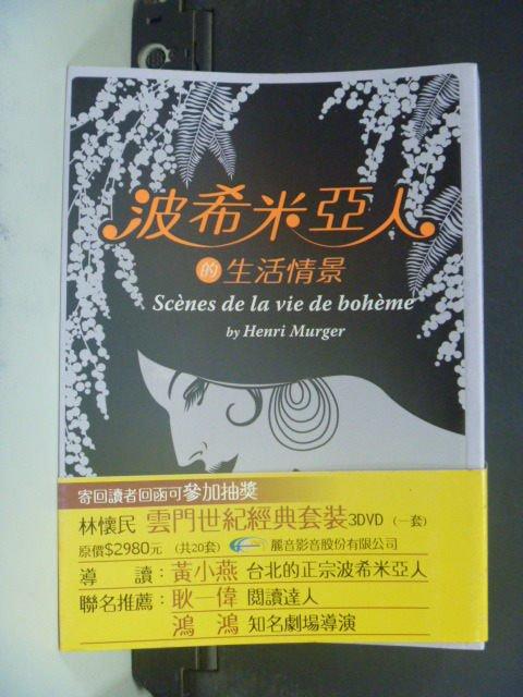 【書寶二手書T4/翻譯小說_GIM】波希米亞人的生活情景_亨利穆傑, 高美齡