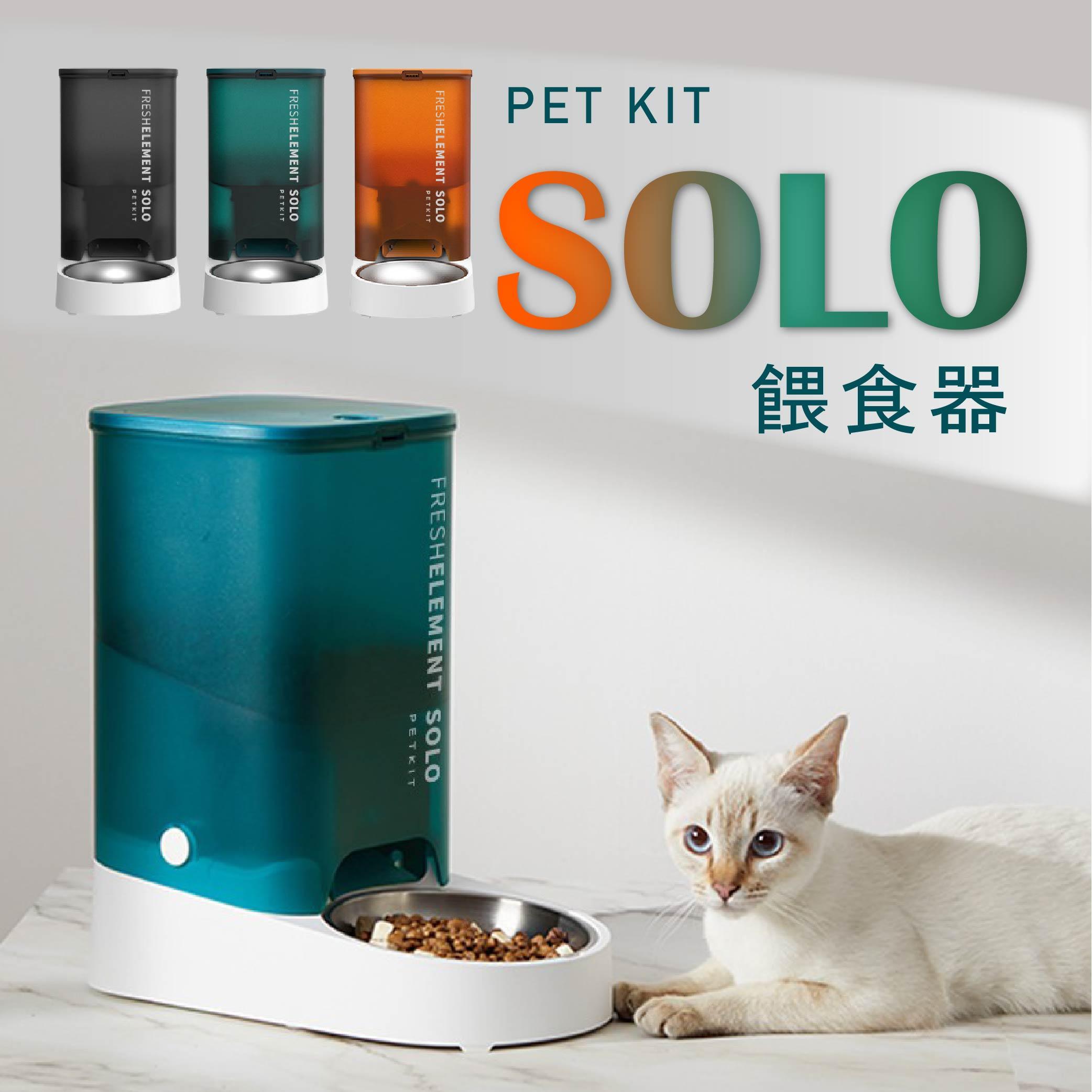 🔥全台首發預售🔥PETKIT SOLO自動餵食器 寵物餵食器 餵食容器 佩奇SOLO SOLO餵食器 可凍乾