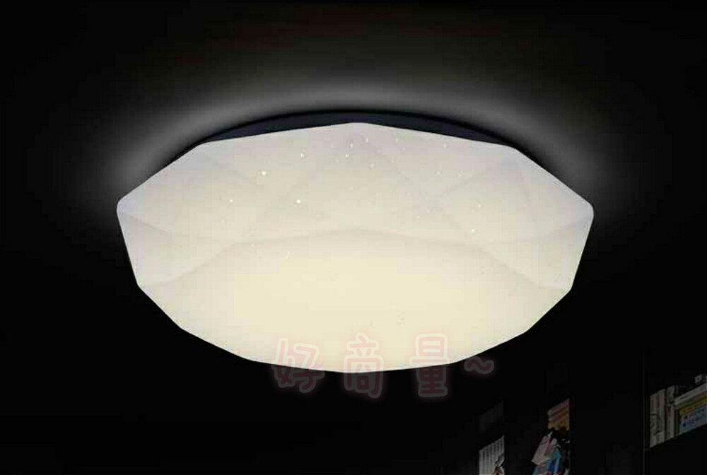 好商量~ MARCH LED 40W 鑽石星空 吸頂燈 開關智能三段調色 舒適光 菱鑽 保固1年
