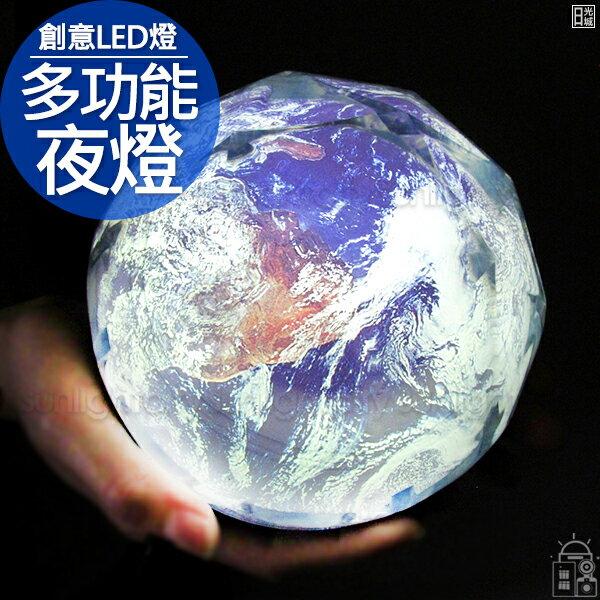 日光城。地球LED投影燈,四合一圖案LED燈鑽石燈地球燈星空燈小夜燈露營燈USB充電檯燈桌燈療癒交換禮物投影燈投射燈