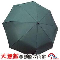 下雨天推薦雨靴/雨傘/雨衣推薦[Kasan] 大無敵自動開收雨傘-墨綠