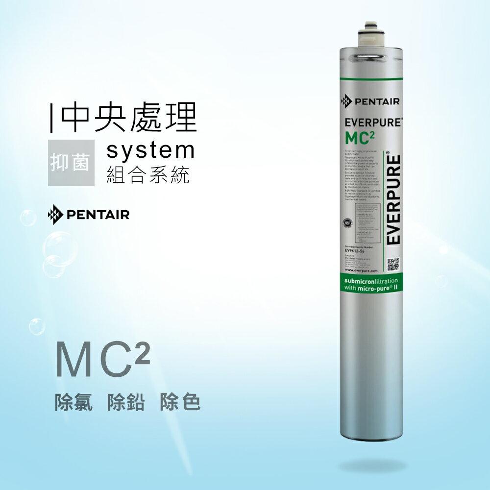 美國 Everpure 濾心 MC2 營業用銀離子抑菌濾芯只賣1360元