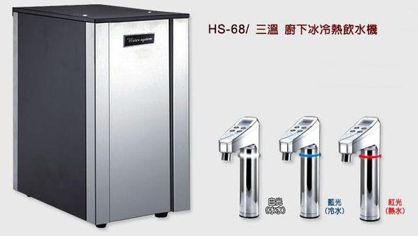 [淨園] HS-68櫥下智能三溫飲水機 + 3M PW2000 RO逆滲透純水過濾系統 頂級組合