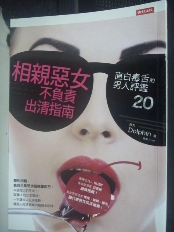 【書寶二手書T6/兩性關係_LJD】相親惡女不負責出清指南:直白毒舌的男人評鑑20_惡女