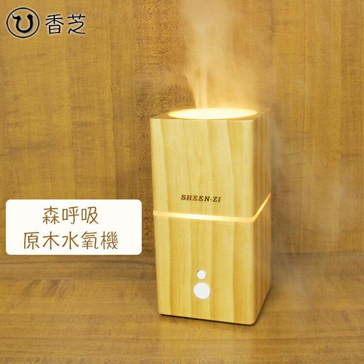 【香芝】森呼吸原木水氧機 免運優惠組 超音波水氧機 負離子加濕器 精油擴香器 香氛霧化器 芳香spa