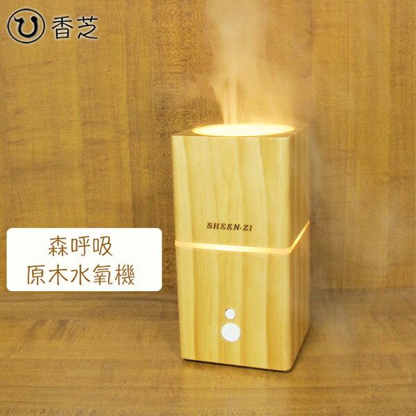 【香芝】森呼吸原木水氧機免運優惠組超音波水氧機負離子加濕器精油擴香器香氛霧化器芳香spa