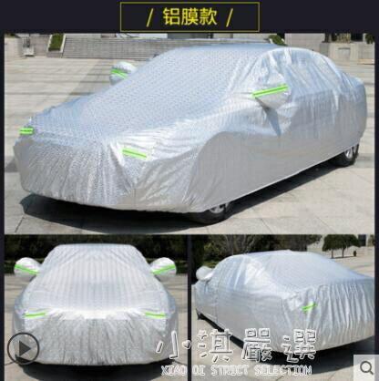 汽車車衣車罩防曬防雨隔熱防塵加厚四季通用夏季遮陽專用車套外罩CY