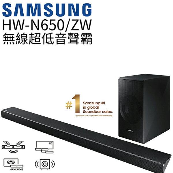 SOUNDBAR✦SAMSUNG三星HW-N650ZW5.1藍牙無線超低音聲霸公司貨0利率免運