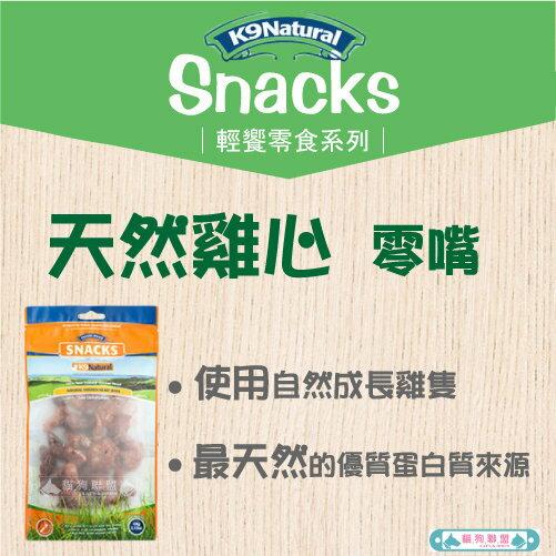 貓狗樂園 K9 Natural~冷凍乾燥Snacks系列~天然雞心零嘴~60g~400元