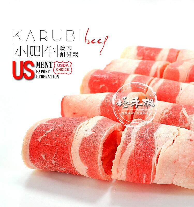 極禾楓肉舖☆牛雪花火鍋片~冬季戀鍋牛肉片~1公斤入
