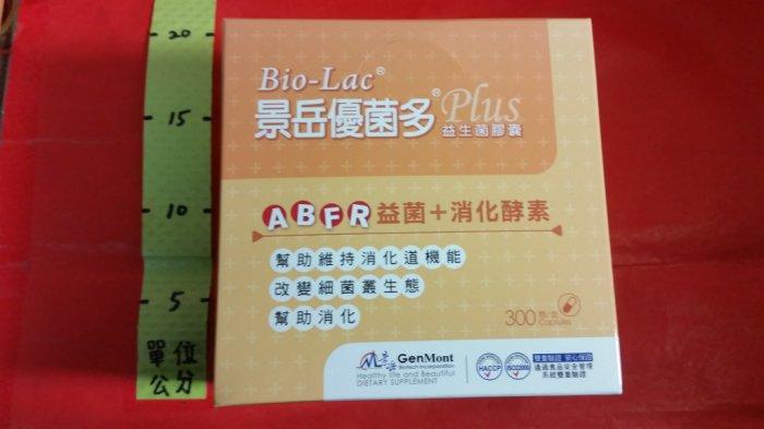 優菌多 益生菌膠囊Plus 300顆#ABFR益菌+消化酵素 景岳