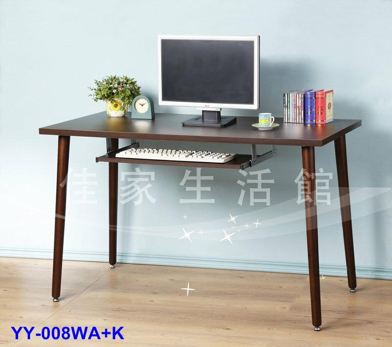 附鍵盤組 電競桌/電腦桌/書桌《 佳家生活館 》優雅時尚 辦公桌附實木桌腳YY-008+K