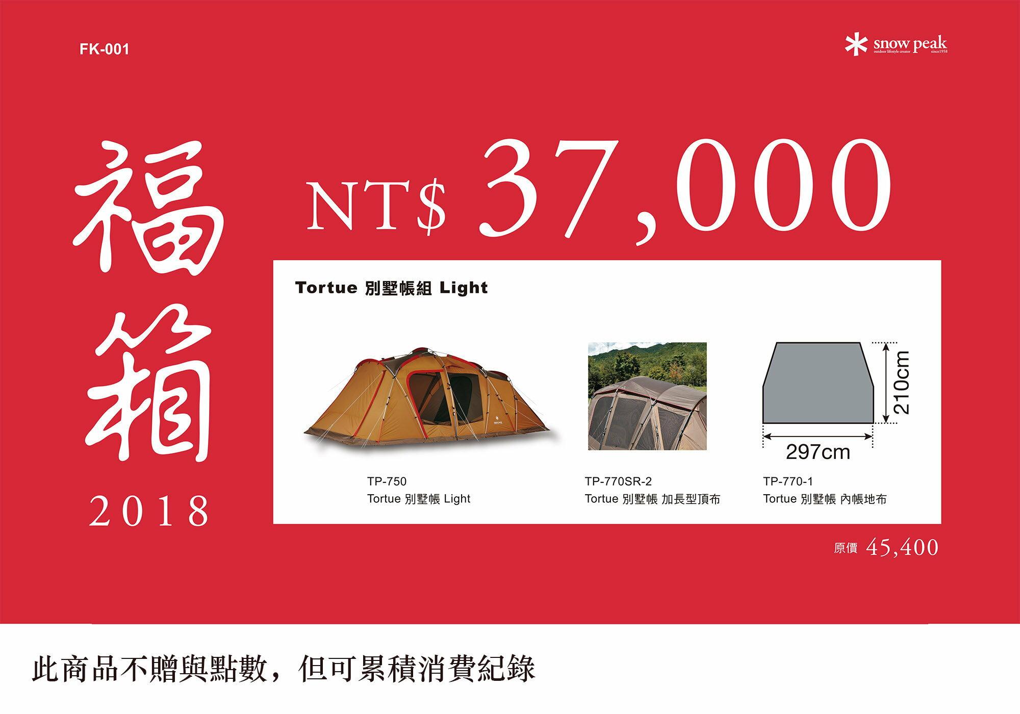 ├登山樂┤日本 Snow Peak 新春福箱 TP-750 Tortue 別墅帳組 Light+頂布 地布 # FK-001