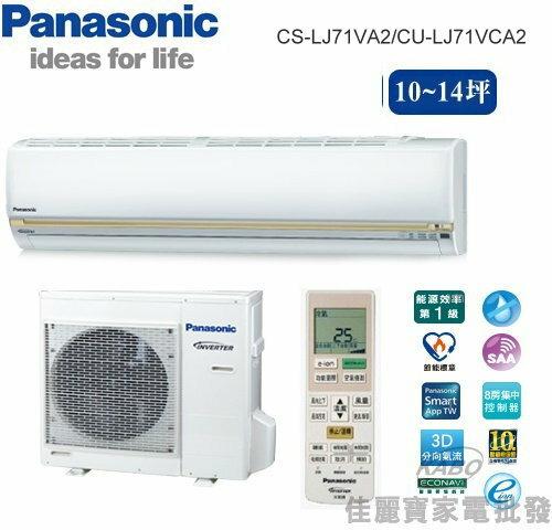【佳麗寶】--(含標準安裝)(國際Panasonic)10-14坪頂極型LJ分離式冷氣CS-LJ71VA2 CU-LJ71VCA2