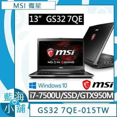MSI 微星 GS32 7QE-015TW 13吋 i7-7500U GTX950M WIN10 電競筆電 筆記型電腦