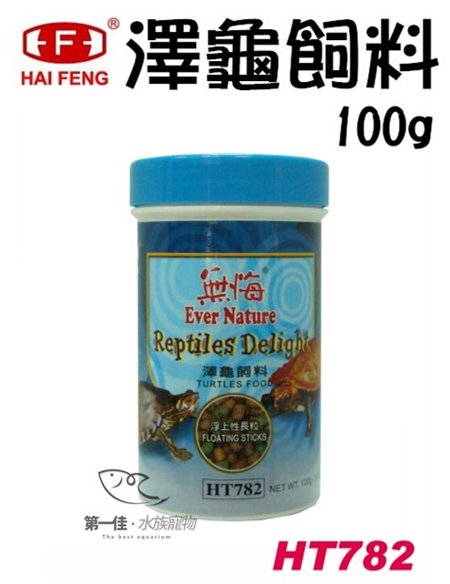 [第一佳 水族寵物]台灣海豐Alife [100g] 澤龜飼料.烏龜飼料 無悔系列
